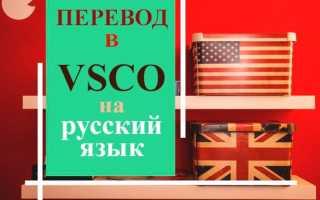 Перевод и обозначения в VSCO