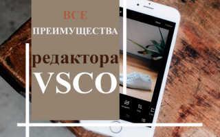 Почему стоит выбрать VSCO среди прочих редакторов?