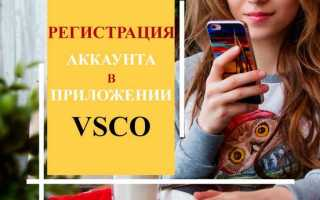 Как зарегистрироваться в VSCO?