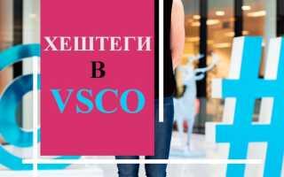 Хештеги VSCO