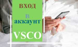 Как зайти в VSCO?