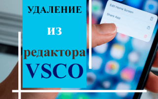Как удалить VSCO?