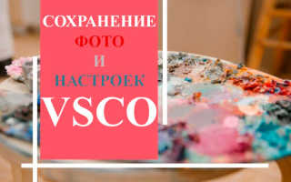 Как сохранять в VSCO?