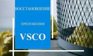 Как восстановить VSCO после его удаления?