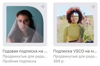 Платные услуги VSCO
