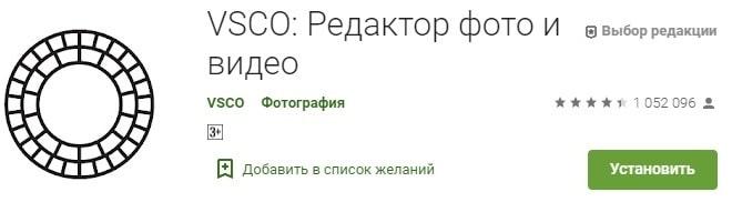 VSCO на Андроид