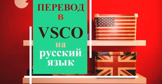 Перевод VSCO