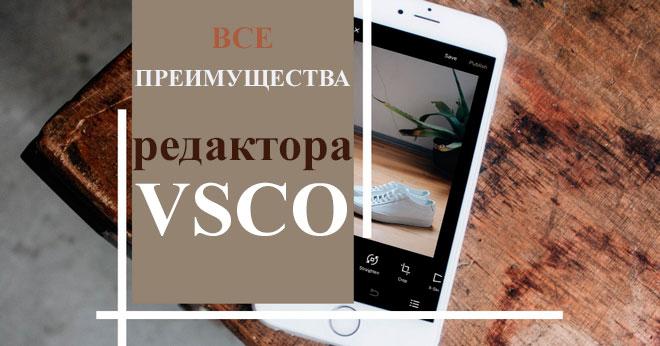 Преимущества VSCO
