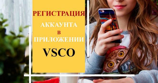 Регистрация в VSCO