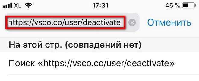 Прямая ссылка на диактивацию