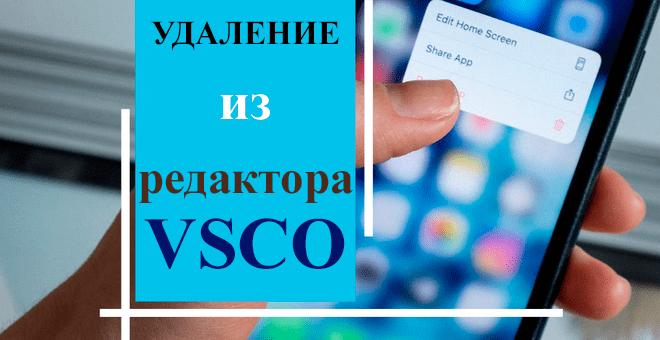 Удаление VSCO