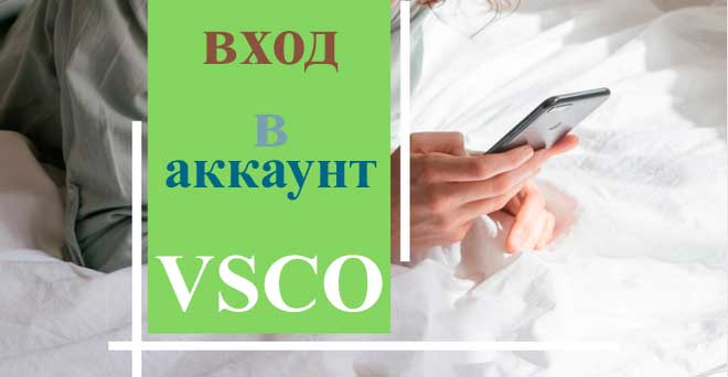 Вход в профиль VSCO